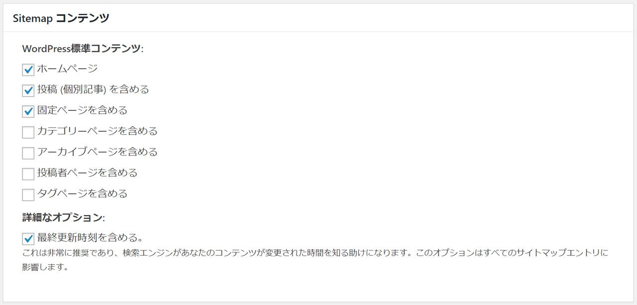 google xml sitemapsプラグイン wordpressでブログを始める souichirou