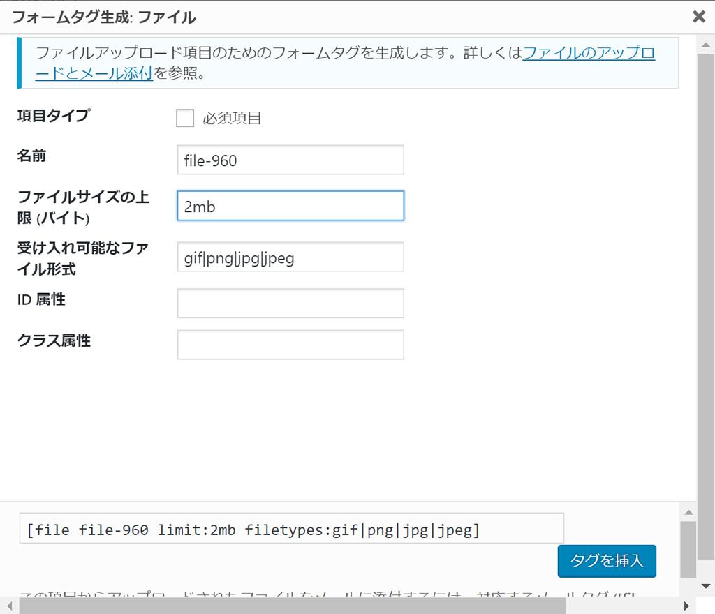 contact form 7プラグイン 中編 wordpressでブログを始める